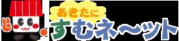 秋田にすむネット スタッフBlog