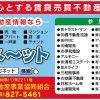 青いポスト21合同広告のお知らせ