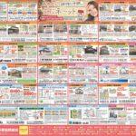 合同広告(マリ・マリ)掲載のお知らせ
