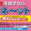 秋田さきがけ合同広告のお知らせ