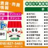 合同広告(あおぽ)掲載のお知らせ
