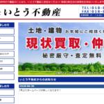 ☆いとう不動産様のホームページが新しくなりました