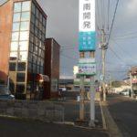 街中のすむネット看板