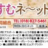 ☆さきがけmari・mari合同広告のお知らせ