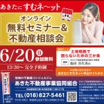 ☆オンラインセミナー開催のお知らせ